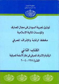 مخطط النظام المصرفي )الأسلمة وأثرها على البيئة المصرفية (