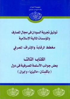 توثيق التجربة – الجزءالثالث - دور بنك السودان في إسلام الجهاز المصرفي )دراسات(